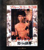 ドラゴン怒りの鉄拳 エクストリーム・エディション(Blu-ray Disc)