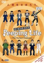 Peeping Life(ピーピング・ライフ)-The Perfect Explosion-(通常)(DVD)
