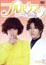 フルハウス TAKE2 DVD-BOX2(ブックレット、外箱付)(通常)(DVD)