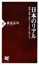 日本のリアル 農業、漁業、林業、そして食卓を語り合う(PHP新書)(新書)