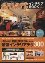 smartインテリアBOOK(2012年秋冬号)(単行本)