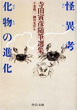 怪異考/化物の進化 寺田寅彦随筆選集(中公文庫)(文庫)