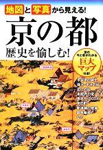 京の都 歴史を愉しむ! 地図と写真から見える!(巨大マップ付)(単行本)