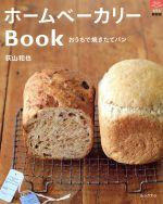 ホームベーカリーBook おうちで焼きたてパン(マイライフ)(単行本)