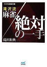 滝沢流 麻雀絶対の一手(マイナビ麻雀文庫)(文庫)