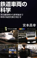鉄道車両の科学 蒸気機関車から新幹線まで車両の秘密を解き明かす(サイエンス・アイ新書)(新書)