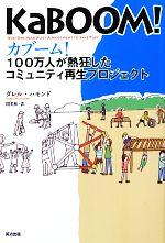 カブーム! 100万人が熱狂したコミュニティ再生プロジェクト(単行本)