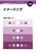 イメージング(最先端材料システムOne Point10)(単行本)
