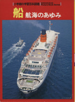 船 航海のあゆみ 改訂版(小学館の学習百科図鑑17)(児童書)