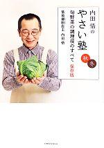 内田悟のやさい塾 秋冬 旬野菜の調理技のすべて 保存版 秋冬(単行本)