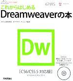これからはじめるDreamweaverの本 CS6/CS5.5対応版(デザインの学校)(DVD付)(単行本)