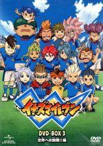 イナズマイレブン DVD-BOX3 世界への挑戦!!編(通常)(DVD)