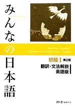 みんなの日本語 初級Ⅰ 翻訳・文法解説 英語版 第2版(単行本)