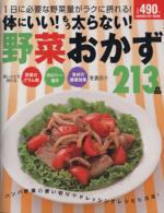 体にいい!もう太らない!野菜おかず213品(ヒットムック料理シリーズ)(単行本)
