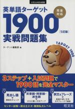 英単語ターゲット1900 5訂版 実戦問題集(別冊解答・解説付)(単行本)