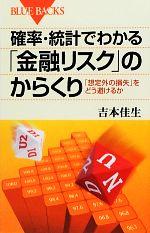 確率・統計でわかる「金融リスク」のからくり 「想定外の損失」をどう避けるか(ブルーバックス)(特製サイコロ付)(新書)