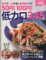 50円100円 低カロおかず245品(ヒットムック料理シリーズ)(単行本)