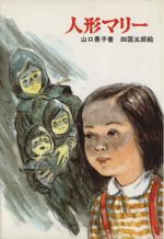 人形マリー(新日本少年少女の文学)(児童書)