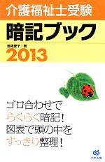 介護福祉士受験暗記ブック(2013)(新書)