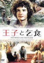 王子と乞食(通常)(DVD)