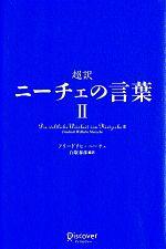 超訳 ニーチェの言葉(Ⅱ)(単行本)