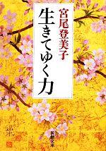 生きてゆく力(新潮文庫)(文庫)