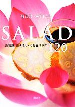 菊乃井・村田吉弘 SALAD 新発想、新テイストの和食サラダ120(単行本)