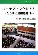 ノーモア・フクシマ! どうする島根原発!!(マイブックレット)(単行本)