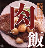 肉飯 元気が出て旨い!簡単レシピ50