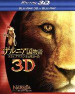 ナルニア国物語/第3章:アスラン王と魔法の島 3D・2Dブルーレイセット(Blu-ray Disc)(BLU-RAY DISC)(DVD)