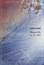 Butter-Fly BAND SCORE(単行本)
