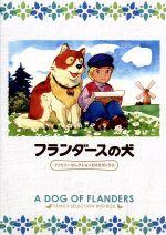 フランダースの犬 ファミリーセレクションDVDボックス(通常)(DVD)