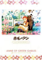 赤毛のアン ファミリーセレクションDVDボックス(通常)(DVD)
