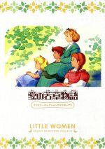 愛の若草物語 ファミリーセレクションDVDボックス(通常)(DVD)