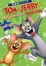 トムとジェリー テイルズ BOX(通常)(DVD)