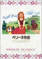 ペリーヌ物語 ファミリーセレクションDVDボックス(通常)(DVD)