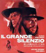 殺しが静かにやって来る HDリマスター スペシャル・エディション(Blu-ray Disc)(BLU-RAY DISC)(DVD)