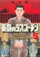 憂国のラスプーチン(5)(ビッグC)(大人コミック)