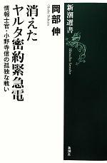 消えたヤルタ密約緊急電 情報士官・小野寺信の孤独な戦い(新潮選書)(単行本)
