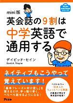 mini版 英会話の9割は中学英語で通用する(文庫)