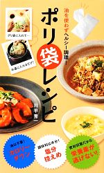 ポリ袋レシピ 油を使わずヘルシー調理!(アース・スターブックス)(新書)