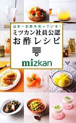 日本一お酢を売っている!ミツカン社員公認お酢レシピ ミニCookシリーズ(新書)