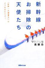 新幹線お掃除の天使たち「世界一の現場力」はどう生まれたか?