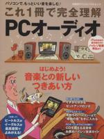 これ1冊で完全理解 PCオーディオ(単行本)