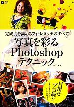 写真を彩るPhotoshopテクニック 完成度を高めるフォトレタッチのすべて(DVD付)(単行本)