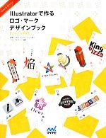 Illustratorで作るロゴ・マークデザインブック CS6/5/4対応(単行本)
