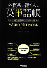 外資系で働く人の英単語帳 たった100語からつながりで覚える(単行本)