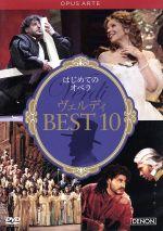 はじめてのオペラ ヴェルディBEST10(通常)(DVD)