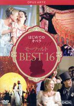 はじめてのオペラ モーツァルトBEST16(通常)(DVD)