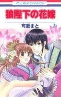 狼陛下の花嫁(7)(花とゆめC)(少女コミック)